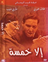 ela khamsa arabic comedy play dvd marry mounib adel khairey funny as hell!