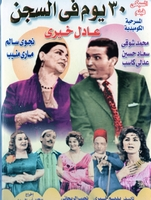 arabic DVD days in prison marry mounib adel kharey play
