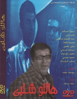 Hello Shalaby , Said Saleh , Abd El Monem Madboly ahmed zaki very funny rare play  مسرحية هاللو شلبي