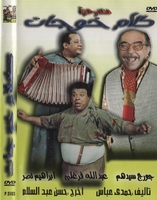 Kalam Khawagat (Play) - Egyptian play very funny (Comedy) George Sidhm - Abdalla Fergali  كلام خواجات - جورج سيدهم - عبدالله فرغالي