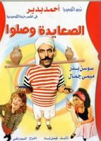 arabic DVD el sayeda waslo Ahmed bedeer comedy play