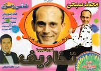 arabic DVD takaref Mohamed sobhi comedy egyptian play