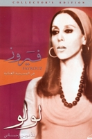 arabic dvd lebanse play FAYROUZ lulu lolo Rahbani movie
