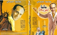ARABIC DVD Mama america mohamed sobhi comedy play film