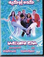 arabic play dvd keda ok ahmed el seka mona zaki movie