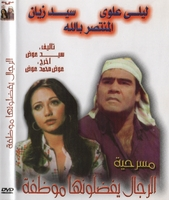 El Regal Youfadelounaha Mouazfa (Play) - Egyptian Playes (Drama)