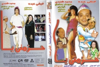 arabic dvd hazmny ya fifi abdou Egyptian play movie