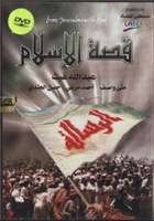 Arabic Dvd the message ( the story of islam) awsome dvd  الرسالة