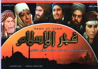 arabic DVD fajr el islam dawn of islam histroy movie