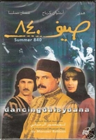 Summer 840 Ontwan Kerbaj Play Arabic Movie DVD music