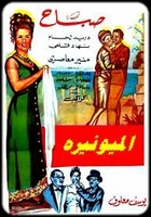 Arabic syrian dvd for duried la7em and sabbah ELMILLIONERA MOVIE OF DORAID LAHAM GHAWAR    فيلم المليونيرة لدريد لحام و صباح