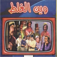 Arabic comedy syrian series dvd for duried la7am  WEN ALGHALAT SERIES OF DURIAD LAHAM ARABIC SYRIAN     مسلسل وين الغلط