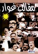 Arabic syrian dvd MAQALEB GHAWAAR SERIES GHAWAR DURAID LAHAM DVD ARABIC comes on 4 dvd set  لدريد  مسلسل مقالب غوار