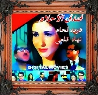 Arabic syrian dvd for duriad la7ahm Hotel of dreams FONDOK ALAHLAM MOVIE OF DORID LAHAM    فندق الاحلام