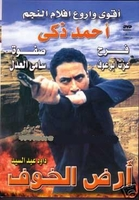 arabic dvd land of fear ahmed zaki film movie egyptian best movie for ahmed zaki ever must see