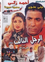 arabic action movie for ahmed zaki and mahmoud hemda  The third man