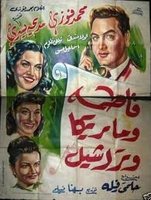 Arabic rare Egyptian dvd Fatma we markia we rachel the great movie for mohamed fawzi فاطمة و ماريكا و راشيل