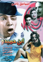 arabic DVD ismeal yassin eben hamedo movie film funny