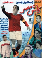arabic DVD ismeal yassin captin misr movie film funny