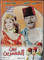 ARABIC DVD Naguib Mahfouz 3 movies film Egyptian arab Cairo Trilogy ثلاثية القاهرة