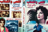 ARABIC DVD Naguib Mahfouz THIEF AND DOGS Shadia SHOKREY