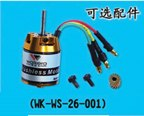 Brushless Motor (HM-35C-Z-53) for Walkera #35 RC Helicopter