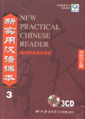 New Practical Chinese Reader: Vol. 3 Workbook Audio CD