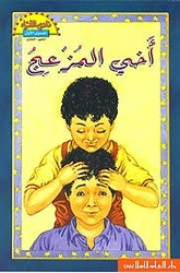 3-6 Yrs - The Disturbing Brother (Ar) أخي المزعج