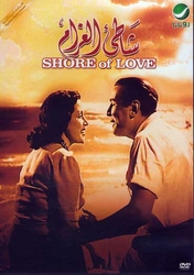 Shore of Love