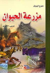 Animal Farm (Dual English-Arabic)