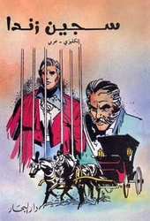 Prisoner of Zenda (Dual English-Arabic)