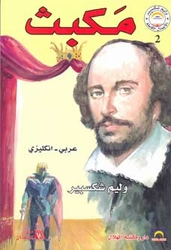 Shakespeare - Macbeth (Dual English-Arabic)
