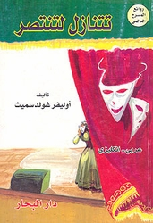 She Stoops to Conquer (Dual English-Arabic)