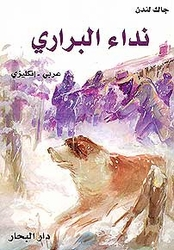 The Call of The Wild (Dual English-Arabic)