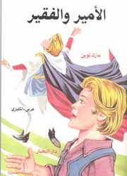 The Prince and the Pauper (Dual English-Arabic)