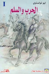 War and Peace 2 Vol (Dual English-Arabic)