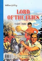 Lord of the Flies (Dual English-Arabic)