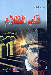 Heart of Darkness (Dual English-Arabic)