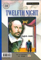 Shakespeare - Twelfth Night (Dual English-Arabic)