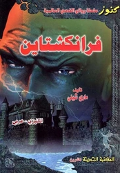 Frankenstein (Dual English-Arabic-Haditha)
