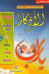 MP3-Al-Azkar (MP4, I-Pod, CD, + Book)