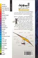 Mawrid al-Mar'ii: 4 Language Visual Dictionary المورد