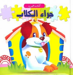 Book w/Puzzle-In View of Dogs (Ar) جراء الكلاب