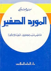 Mawrid al-Saghir English-Arabic المورد البصغير
