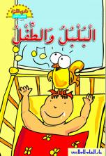 6-8 Yrs - Al-Bolbol Wattifi - Nightingale and the Child (Ar)