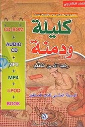MP3-Kalila wa Dumna (MP4, I-Pod, CD, + Book)