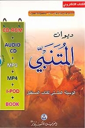 MP3-Al-Mutanabby (MP4, I-Pod, CD, + Book)