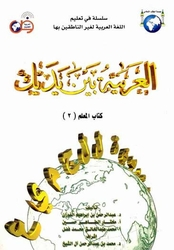 Arabic Between Your Hands Vol 2 Intermediate Level Teacher's Book