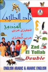 Zad El Tollab DOUBLE E-A and A-E