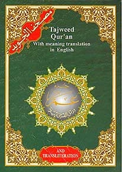 Quran Tajweed - Juz 'Amma with Meaning in English